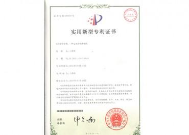 电脑定量灌装机专利证书