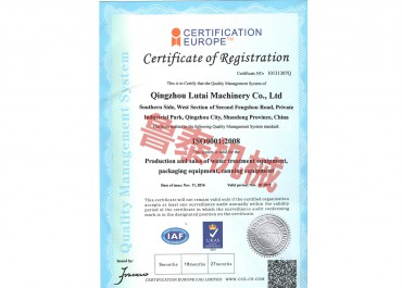 ISO2001-2008 证书