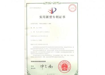 冲洗杀菌烘干一体机系列专利证书