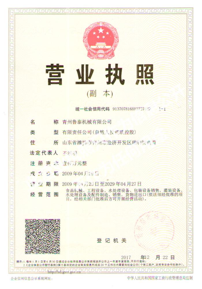 青州鲁泰机械有限公司营业执照